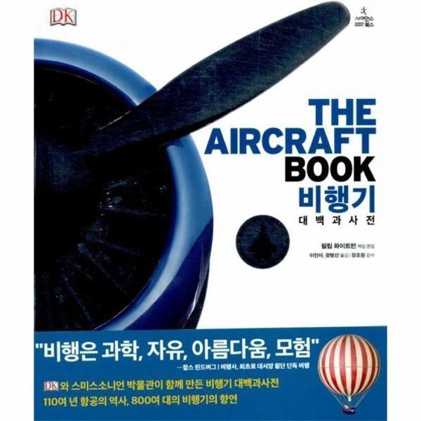 비행기대백과사전(DK)THE AIRCRAFT BOOK