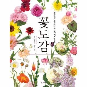 꽃도감(꽃집에서 인기있는 꽃421종)