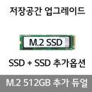 (옵션상품)15U70N-FR56K SSD512 추가 장착