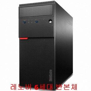 (중고) Lenovo thinkcentre m700 6세대 스카이 반본체