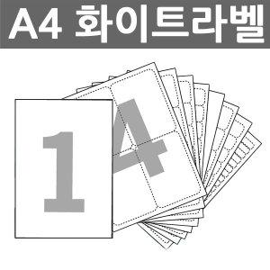 A4라벨지 화이트 1칸(1x1) 후지 100매