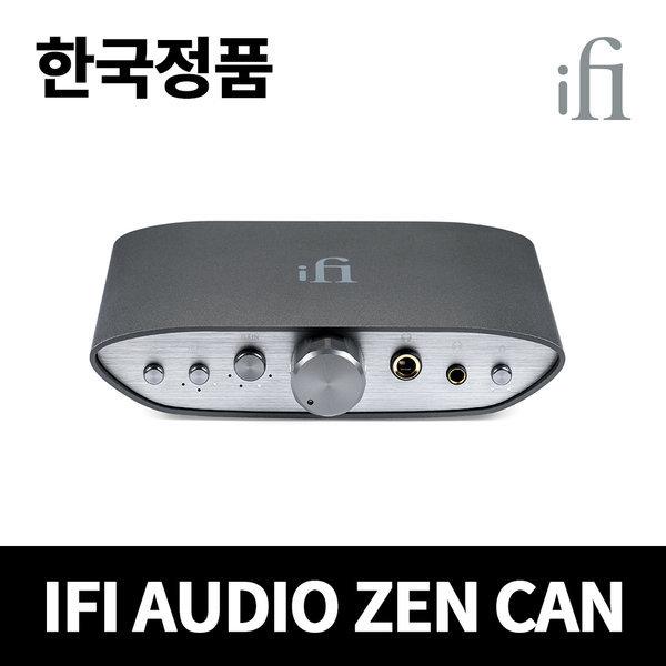 iFi Audio ZEN CAN 아날로그 헤드폰앰프 즉시발송