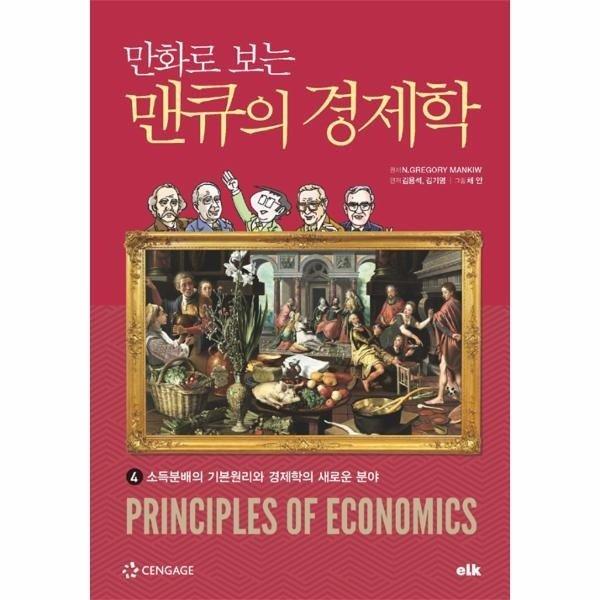 만화로보는 맨큐의 경제학(4)소득분배의 기본 원리와 경제학의 새로운분야