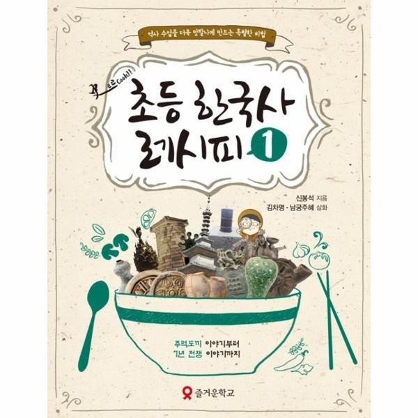 초등 한국사 레시피 (1)