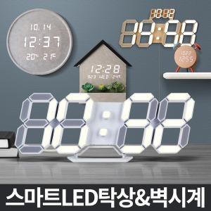 LED탁상시계벨클락 무소음 자명종 무선 알람 디지털