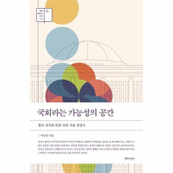 국회라는 가능성의 공간-05(정치발전소강의노트)