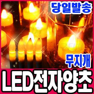 LED 무지개 전자양초 LED촛불