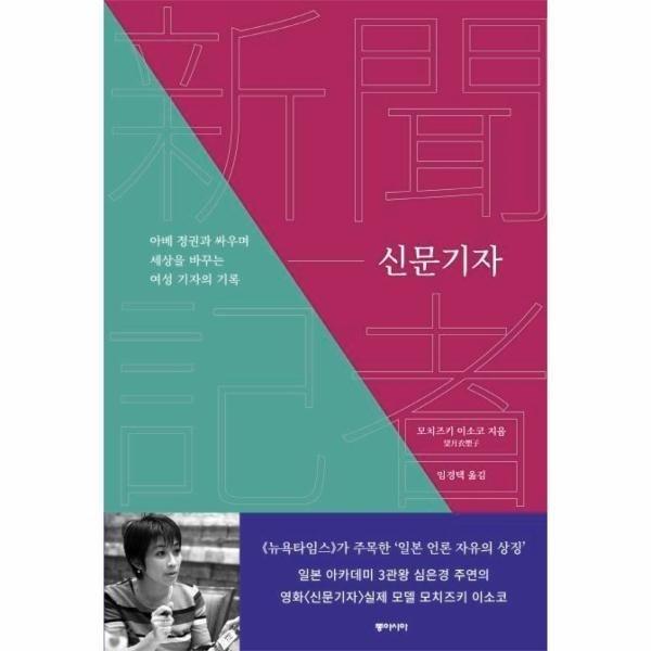 신문기자(아베 정권과 싸우며 세상을 바꾸는 여성기자의 기록)