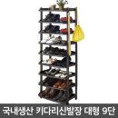키다리신발장 대(9단)-18족 이동식신발장 신발 정리대