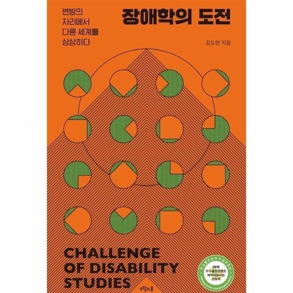 장애학의 도전(변방의자리에서다른세계를상상하다)-30(질문의책)