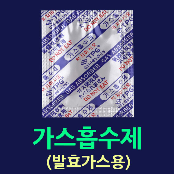 가스흡수제50매 김치 커피 깐마늘보관 가스제거제