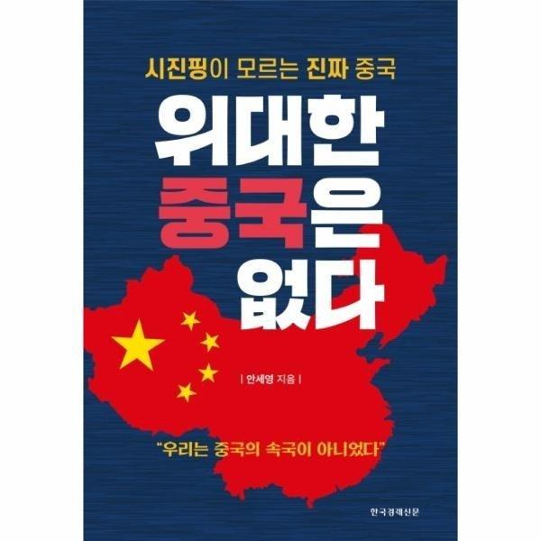 위대한 중국은 없다(시진핑이 모르는 진짜 중국)