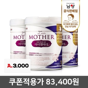 아이엠마더 분유 3단계 800gx3캔