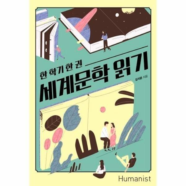 세계문학 읽기(한 학기 한권)