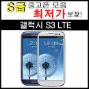 중고폰 갤럭시 S3 S급 공기계 SHV-E210