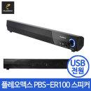 PC 컴퓨터 노트북 USB 우퍼 사운드바 스피커 PBS-ER100