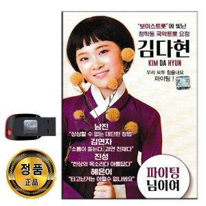 노래USB 김다현 독집-보이스트롯 국악트롯 트로트 파이팅 님이여 대한민국만세 소녀의기도 천년바위 등 노래