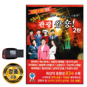 노래USB 관광 왔숑 2탄 83곡-트로트 관광버스 인기가요 리메이크 찐이야 막걸리한잔 사랑의재개발 땡벌 등