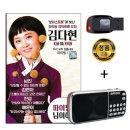 효도라디오 + USB 김다현 독집-보이스트롯 국악트롯 효