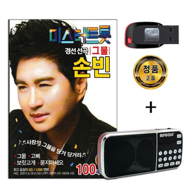 효도라디오 + USB 미스터트롯 손빈 100곡-트로트 인기