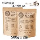 에티오피아 예가체프 G4 500gx2봉 무료배송 사은품증정
