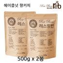 헤이즐넛 향커피 500gx2봉 무료배송 사은품증정