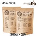 바닐라 향커피 500gx2봉 무료배송 사은품증정