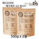 에티오피아 예가체프 G2 500gx2봉 무료배송사은품증정