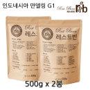인도네시아 만델링 G1 500gx2봉 무료배송 사은품증정