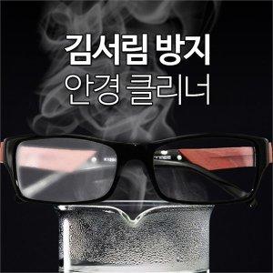 안경 김서림 방지 안경닦이 습기 제거제 건조 클리너