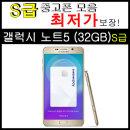 중고폰 갤럭시 노트5 32GB S급(강잔상)