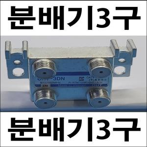 B691-2/tv분배기/3구/유선분배기/안테나분배기