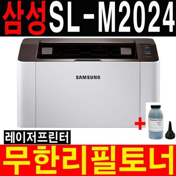 삼성 SL-M2024 흑백레이저프린터+무한리필파우더1통