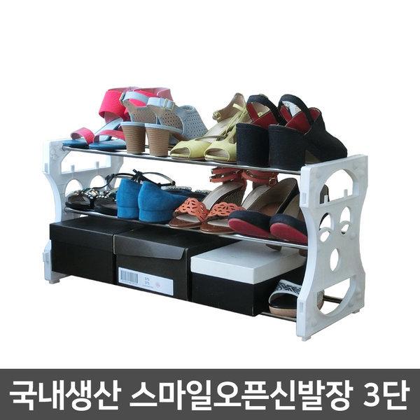 스마일오픈3단(12족) 신발정리대 현관정리 낮은선반