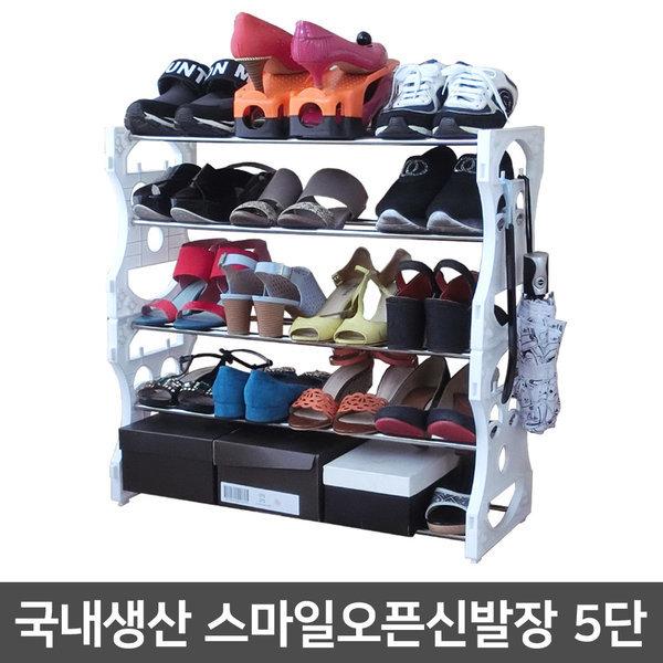 스마일오픈5단(20족) 오픈신발장 신발정리선반