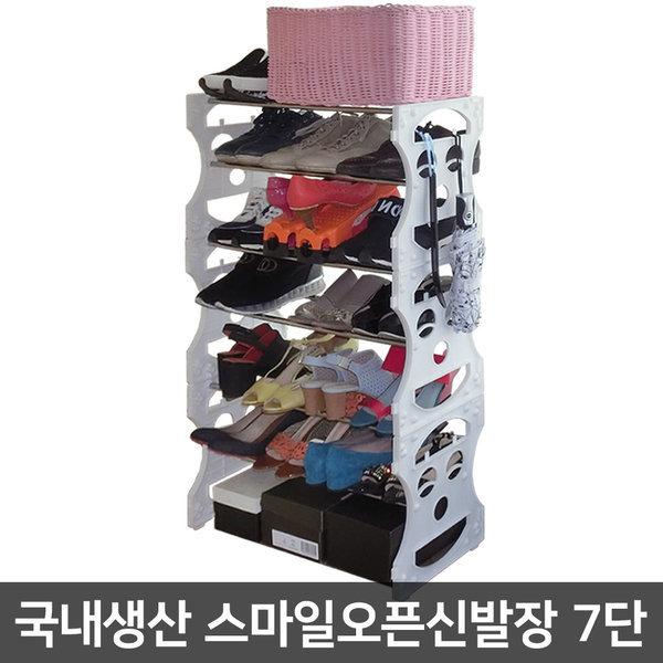 스마일오픈7단(28족) 오픈신발장 다용도 정리선반