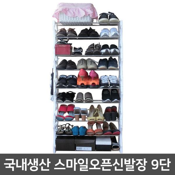 스마일오픈9단(36족) 녹슬지 않는 다용도 신발장/선반