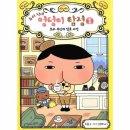 엉덩이 탐정(추리천재)(1)보라부인의암호사건