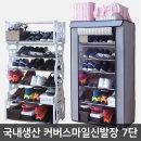 커버스마일7단(24족) 국산 신발장 다용도 수납장
