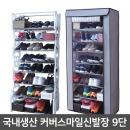 커버스마일9단(32족) 다용도 국내생산 신발장/수납장