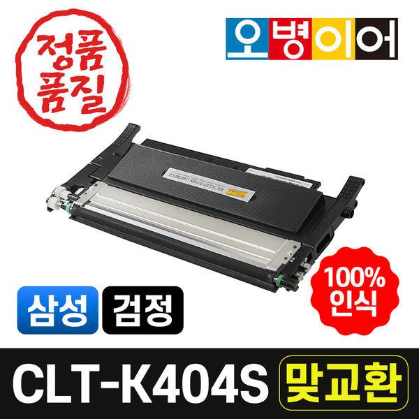CLT-K404S 재생토너 검정 맞교환/SL-C433 C483W 호환