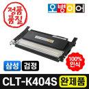 CLT-K404S 재생토너 검정 완제품/SL-C433 C483W 호환