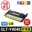 CLT-Y404S 재생토너 노랑 완제품/SL-C433 C483W 호환