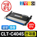 CLT-C404S 재생토너 파랑 완제품/SL-C433 C483W 호환