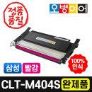 CLT-M404S 재생토너 빨강 완제품/SL-C433 C483W 호환