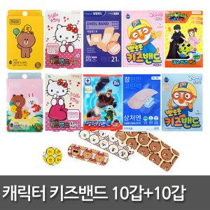 캐릭터 키즈밴드 10갑+10갑 혼합/대일밴드/일회용/반