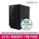 중고 게임용컴퓨터 i5 6500 8G 240G GTX1050TI WIN10