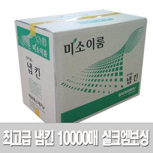 백화특수제지/최고급 냅킨 10000매 실크엠보싱