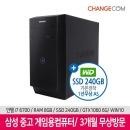 중고 게이밍컴퓨터 i7 6700 8G 240G GTX1060 6G WIN10