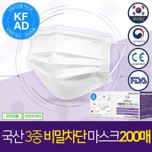 국내생산 3중 마스크 비말차단 200매 KF-AD MB필터